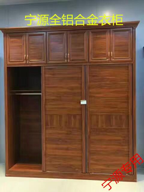 全铝合金衣柜